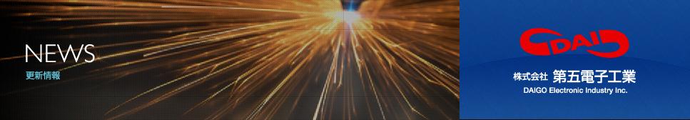 株式会社第五電子工業の更新情報