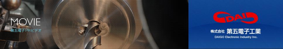 第五電子工業PRビデオバナー画像